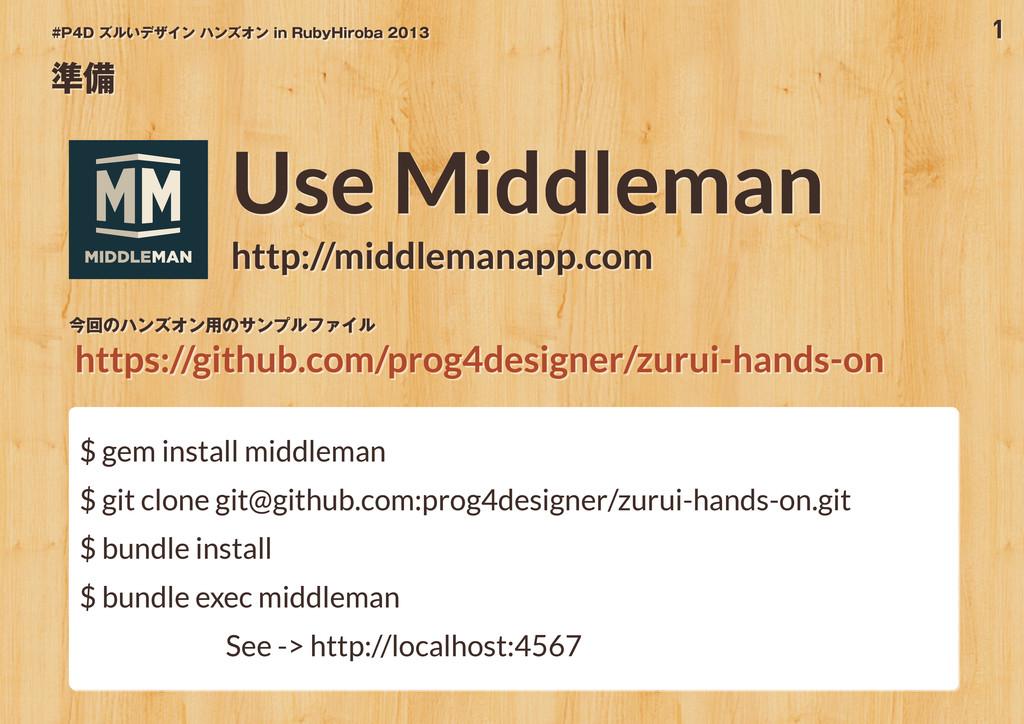 1 #P4D ズルいデザイン ハンズオン in RubyHiroba 2013 準備 Use ...