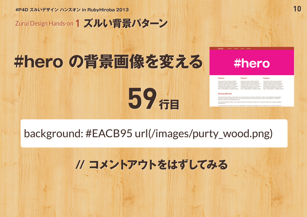 10 #P4D ズルいデザイン ハンズオン in RubyHiroba 2013 #hero ...