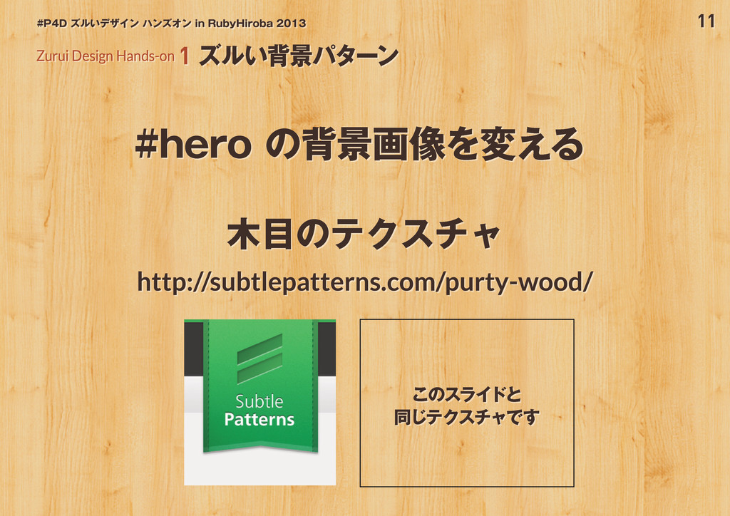 11 #P4D ズルいデザイン ハンズオン in RubyHiroba 2013 Zurui ...