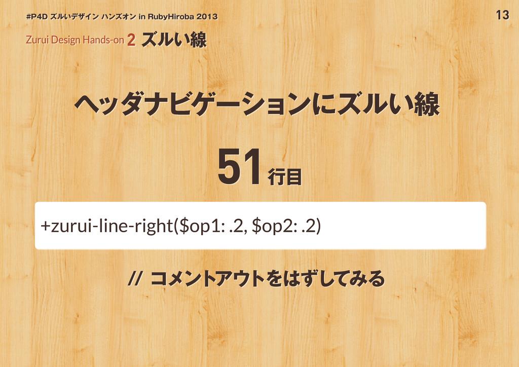 13 #P4D ズルいデザイン ハンズオン in RubyHiroba 2013 ヘッダナビゲ...