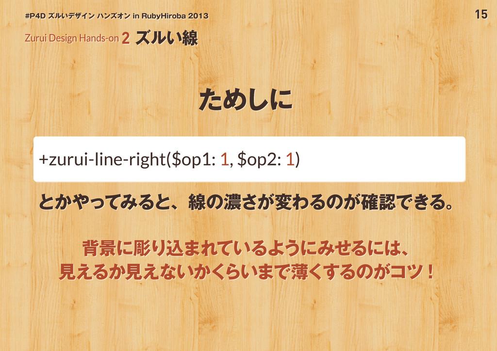 15 #P4D ズルいデザイン ハンズオン in RubyHiroba 2013 ためしに Z...