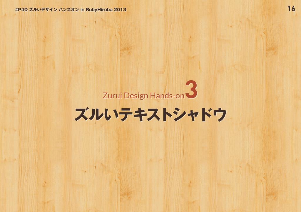 16 #P4D ズルいデザイン ハンズオン in RubyHiroba 2013 Zurui ...