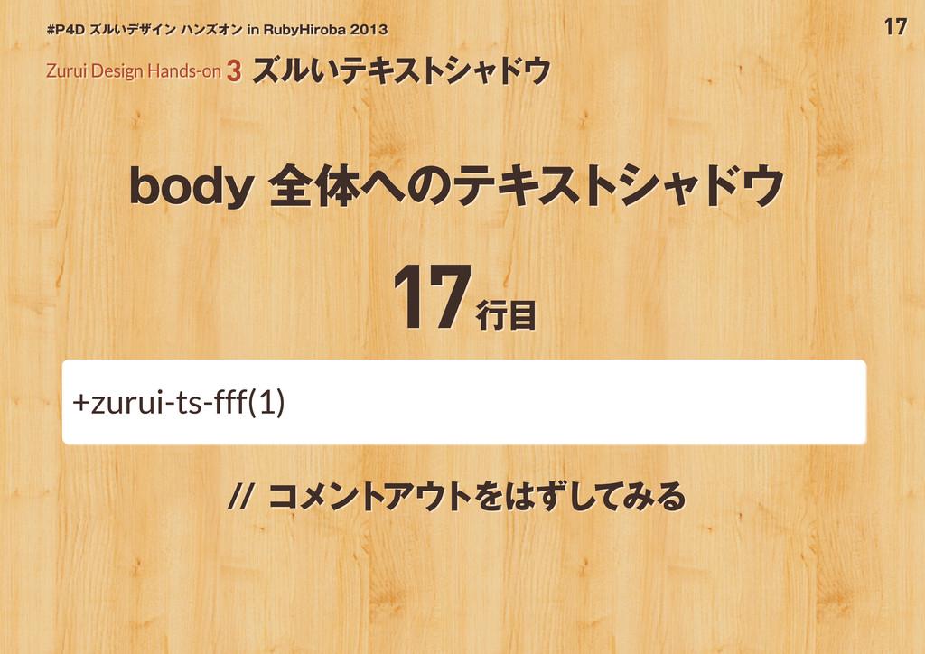 17 #P4D ズルいデザイン ハンズオン in RubyHiroba 2013 body 全...