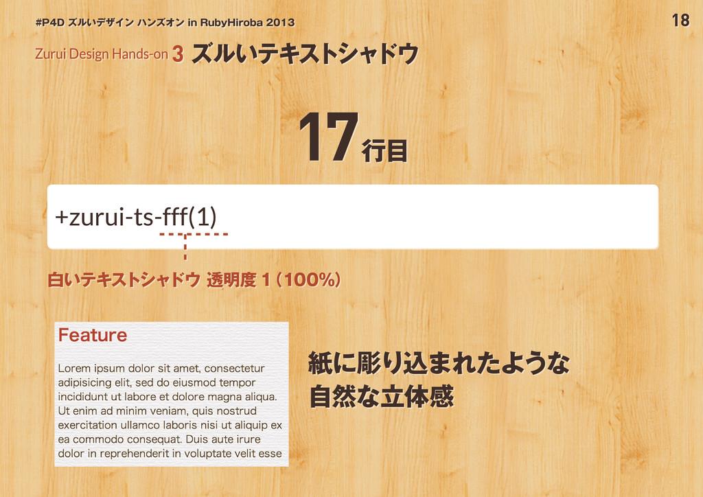 18 #P4D ズルいデザイン ハンズオン in RubyHiroba 2013 紙に彫り込ま...