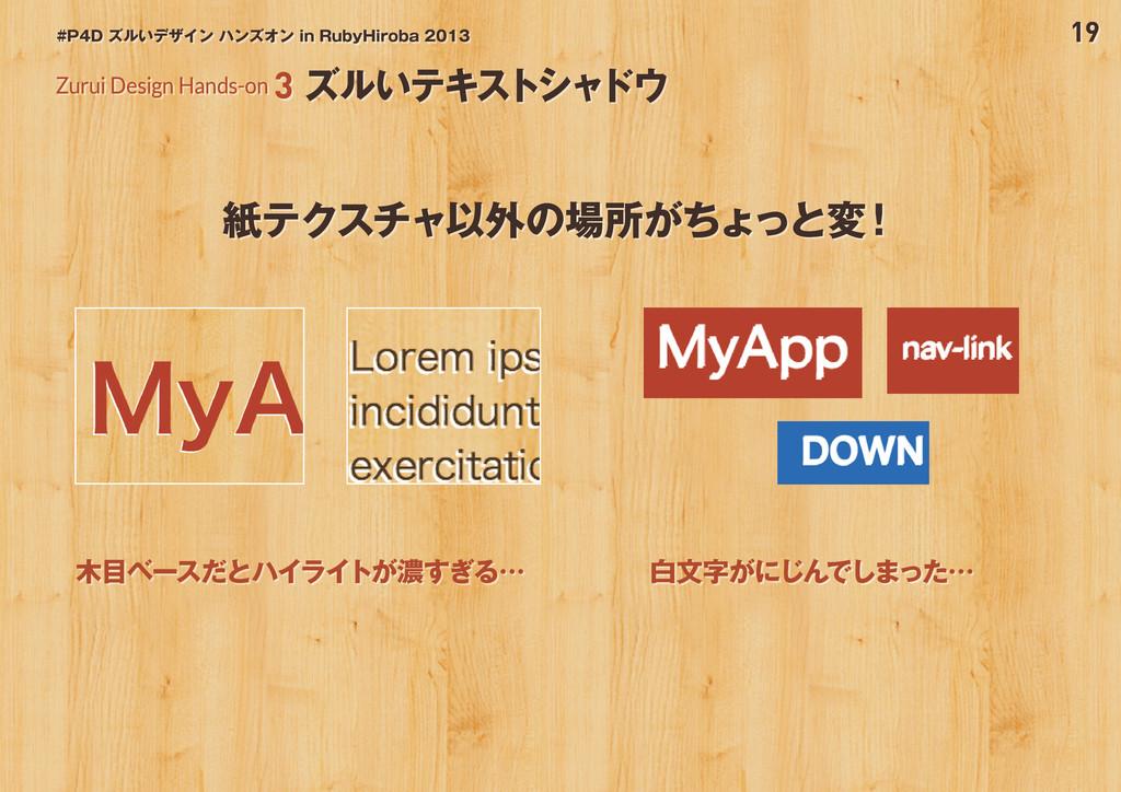19 #P4D ズルいデザイン ハンズオン in RubyHiroba 2013 紙テクスチャ...