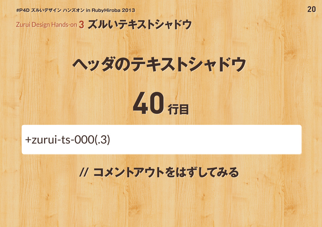 20 #P4D ズルいデザイン ハンズオン in RubyHiroba 2013 ヘッダのテキ...