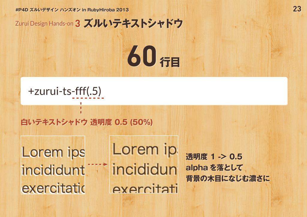 23 #P4D ズルいデザイン ハンズオン in RubyHiroba 2013 Zurui ...
