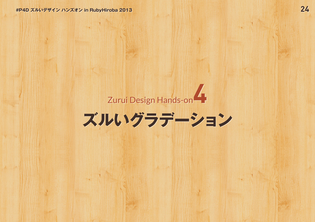 24 #P4D ズルいデザイン ハンズオン in RubyHiroba 2013 Zurui ...