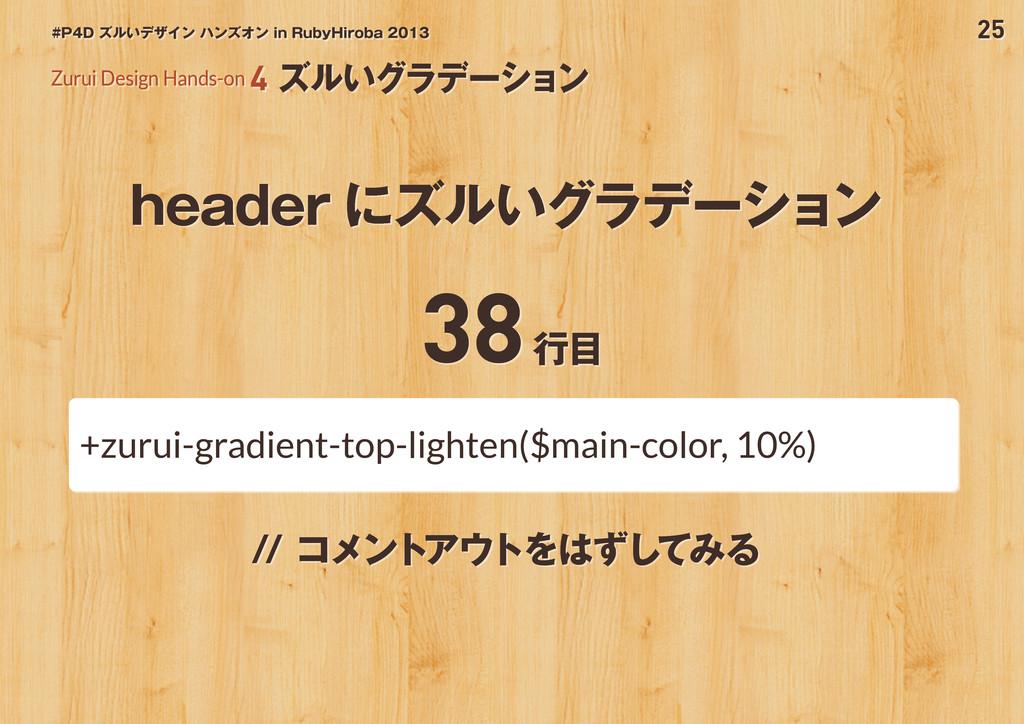 25 #P4D ズルいデザイン ハンズオン in RubyHiroba 2013 header...