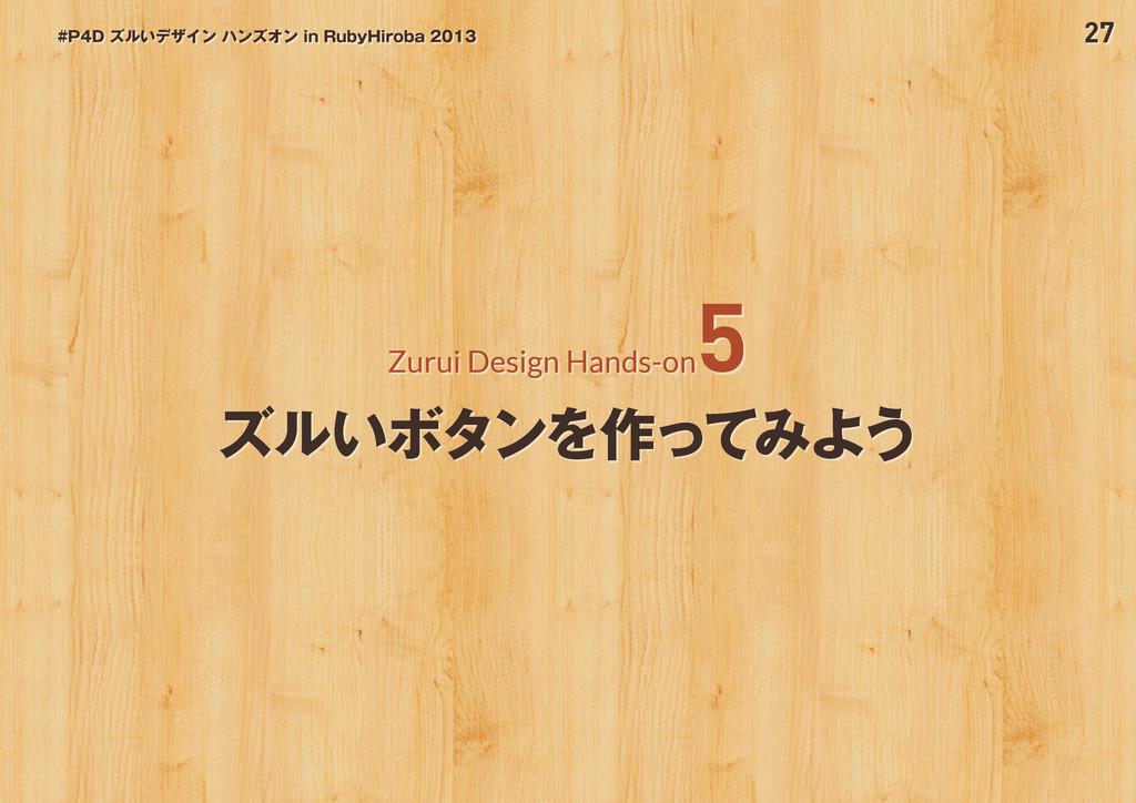 27 #P4D ズルいデザイン ハンズオン in RubyHiroba 2013 Zurui ...