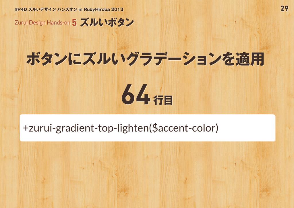 29 #P4D ズルいデザイン ハンズオン in RubyHiroba 2013 ボタンにズル...
