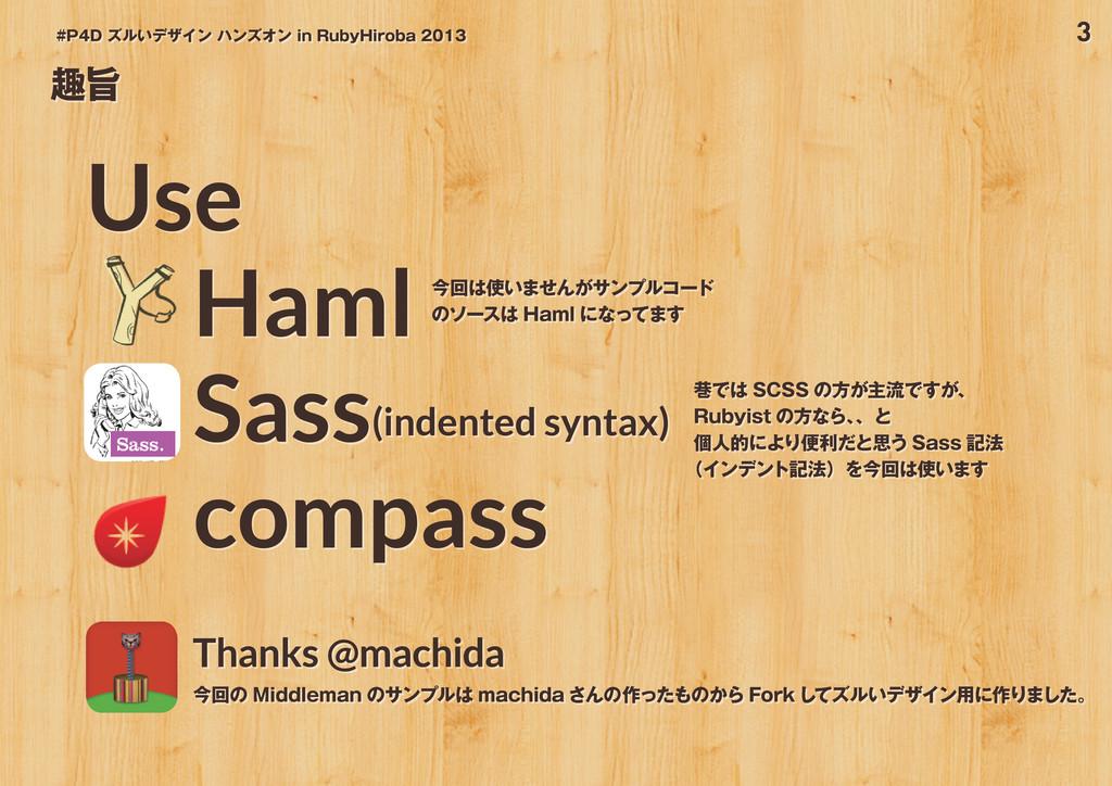 3 #P4D ズルいデザイン ハンズオン in RubyHiroba 2013 趣旨 Use ...