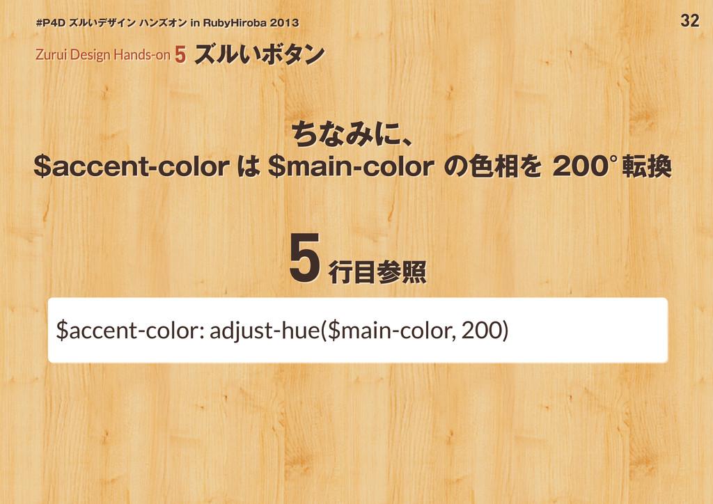 32 #P4D ズルいデザイン ハンズオン in RubyHiroba 2013 ちなみに、 ...