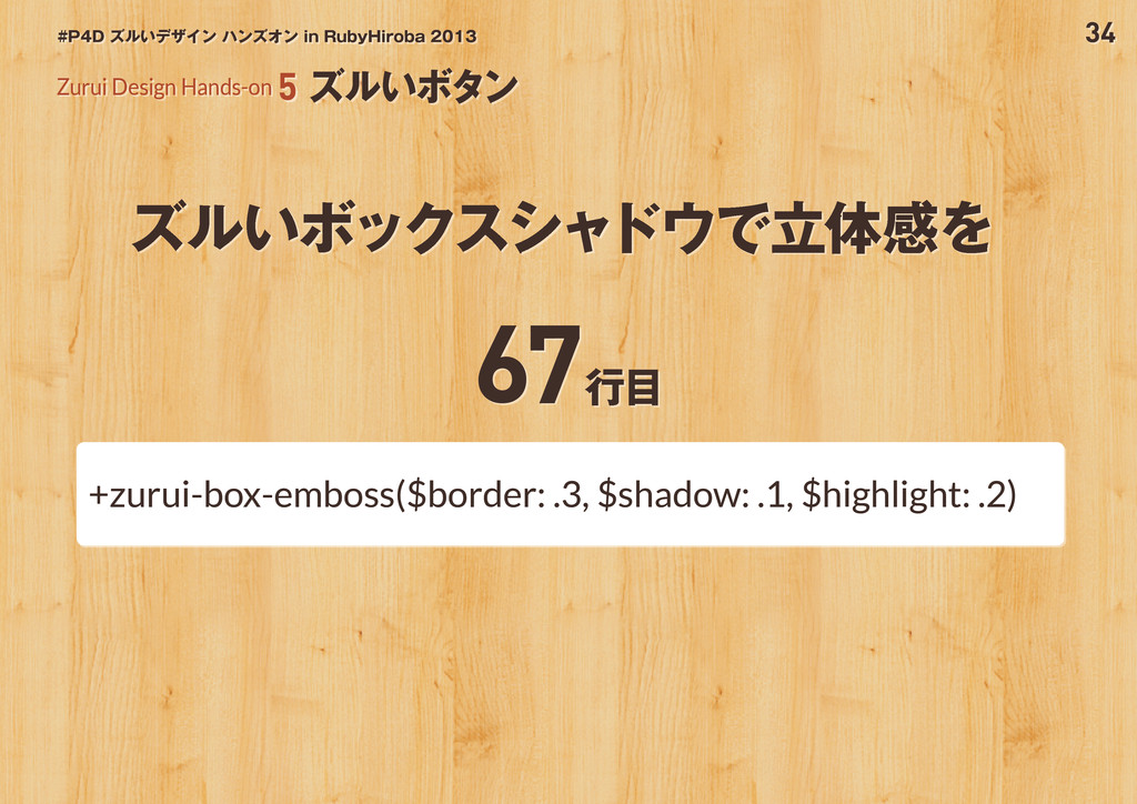 34 #P4D ズルいデザイン ハンズオン in RubyHiroba 2013 ズルいボック...