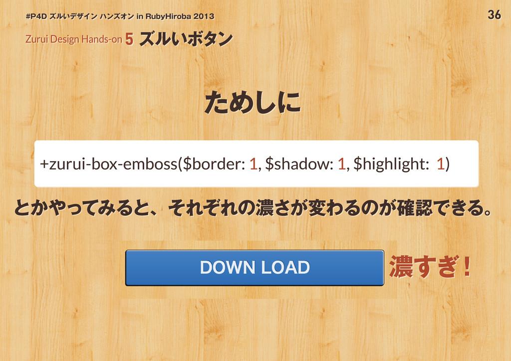 36 #P4D ズルいデザイン ハンズオン in RubyHiroba 2013 ためしに +...