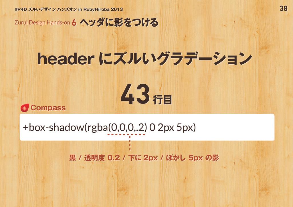 38 #P4D ズルいデザイン ハンズオン in RubyHiroba 2013 header...