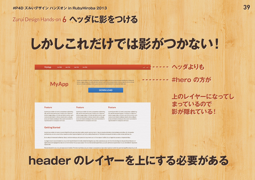 39 #P4D ズルいデザイン ハンズオン in RubyHiroba 2013 しかしこれだ...
