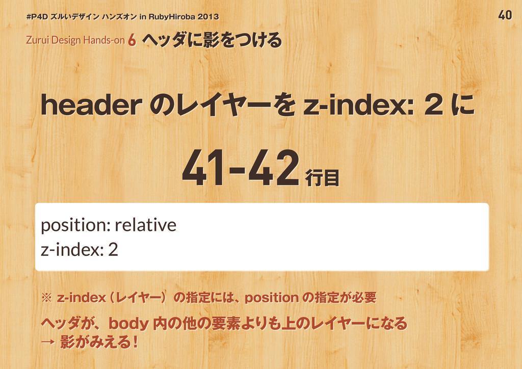 40 #P4D ズルいデザイン ハンズオン in RubyHiroba 2013 header...