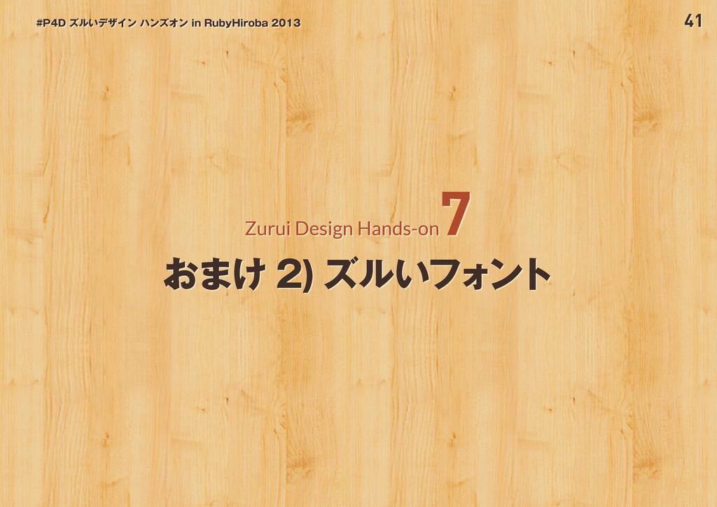 41 #P4D ズルいデザイン ハンズオン in RubyHiroba 2013 Zurui ...