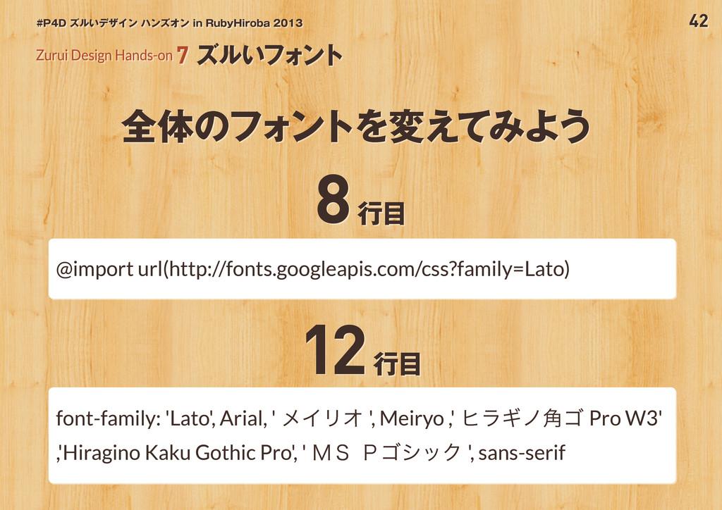 42 #P4D ズルいデザイン ハンズオン in RubyHiroba 2013 全体のフォン...