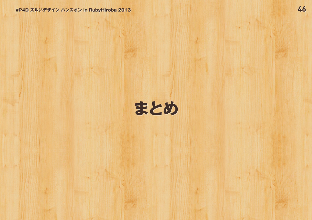 46 #P4D ズルいデザイン ハンズオン in RubyHiroba 2013 まとめ