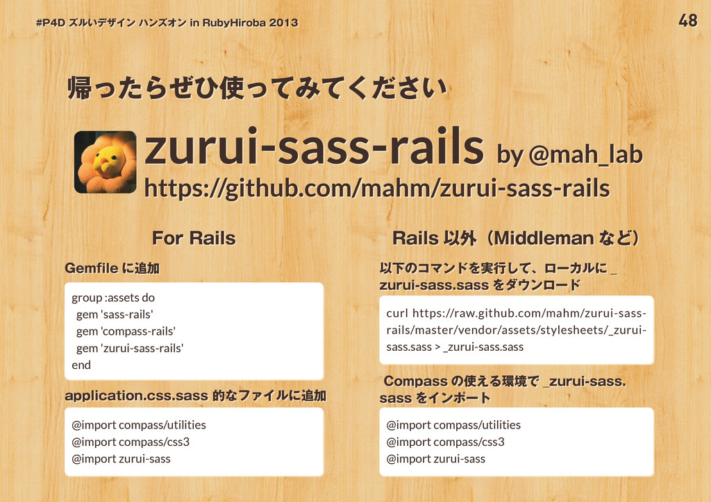 48 #P4D ズルいデザイン ハンズオン in RubyHiroba 2013 zurui-...