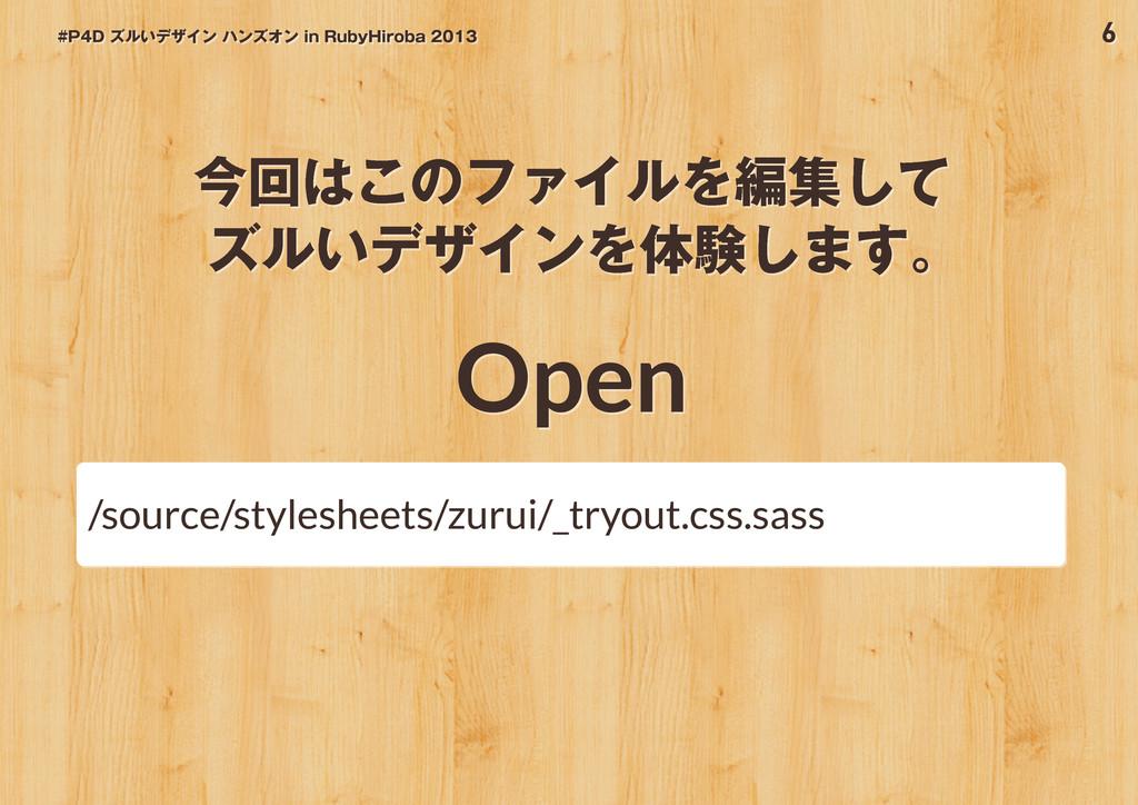 6 #P4D ズルいデザイン ハンズオン in RubyHiroba 2013 今回はこのファ...