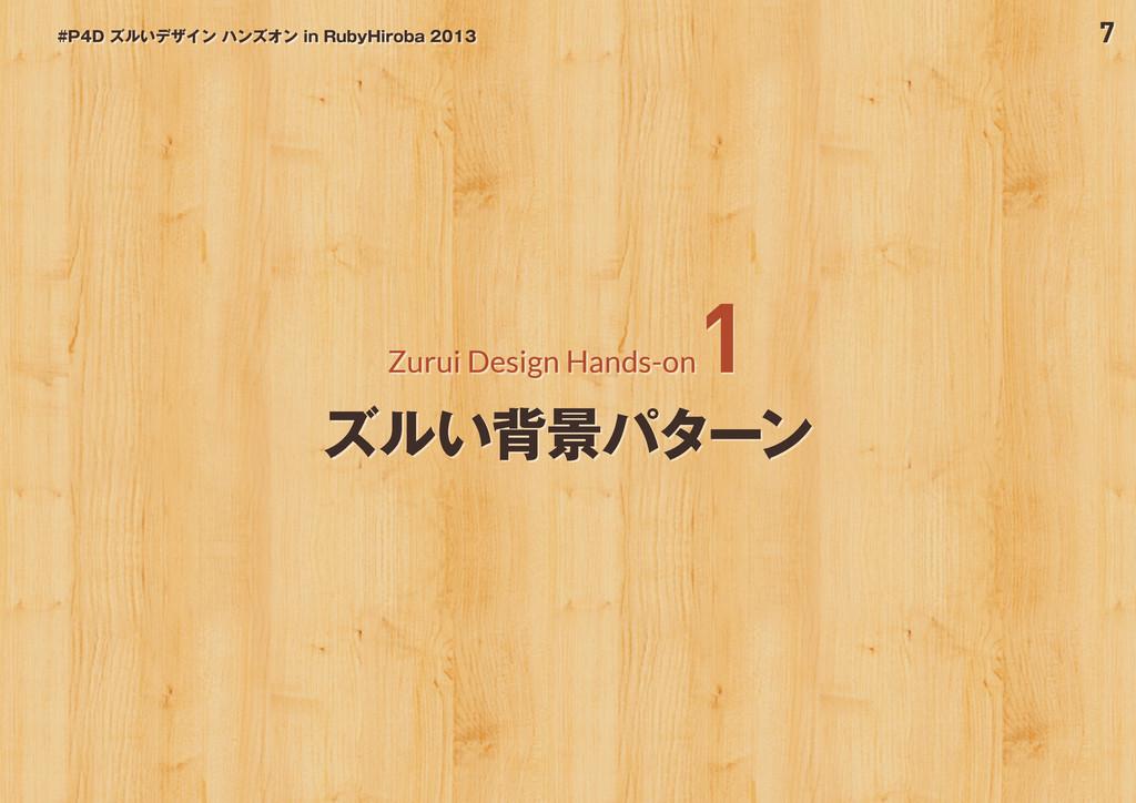 7 #P4D ズルいデザイン ハンズオン in RubyHiroba 2013 Zurui D...