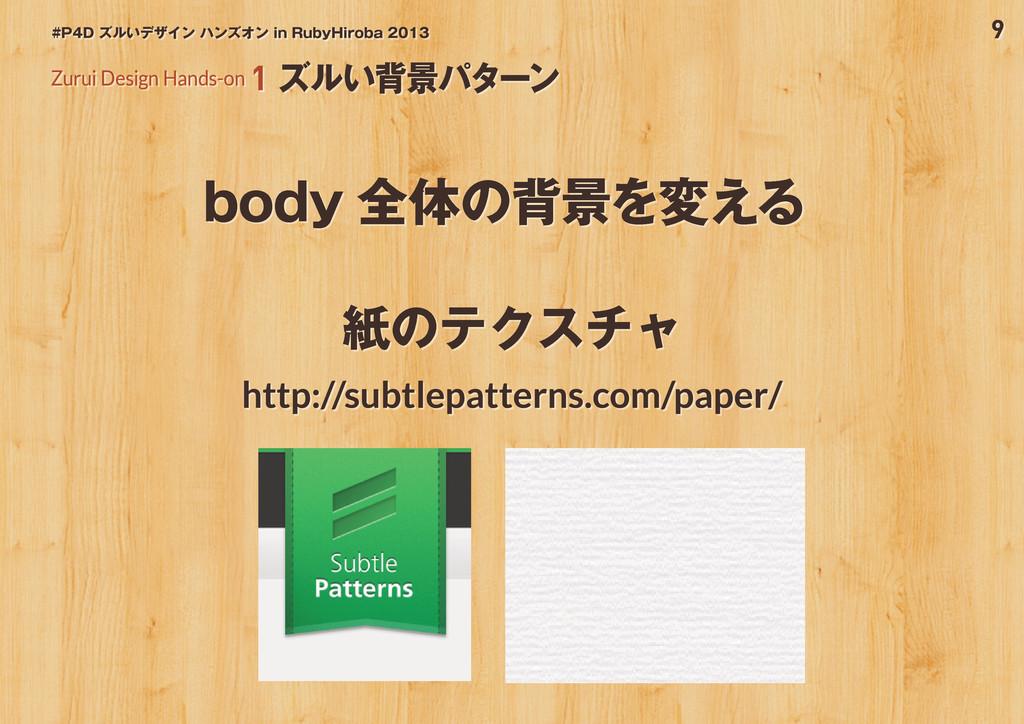 9 #P4D ズルいデザイン ハンズオン in RubyHiroba 2013 Zurui D...