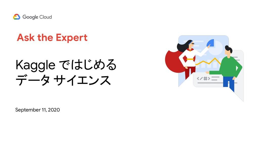 Kaggleではじめるデータサイエンス / Ask the Expert: Kaggle