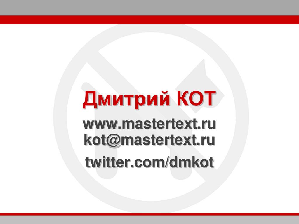 www.mastertext.ru kot@mastertext.ru twitter.com...
