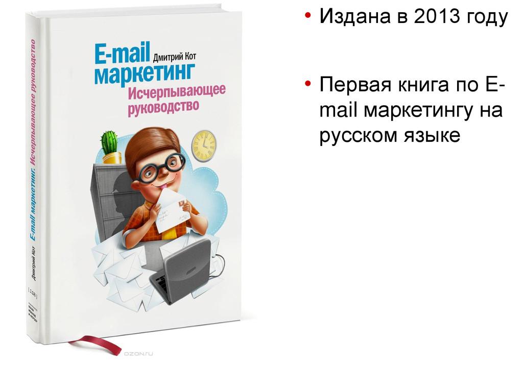 • Издана в 2013 году • Первая книга по E- mail ...