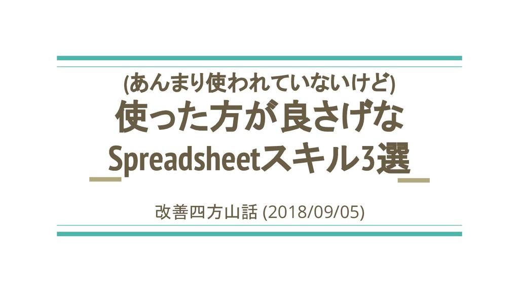 (あんまり使われていないけど) 使った方が良さげな Spreadsheetスキル3選 改善四方...