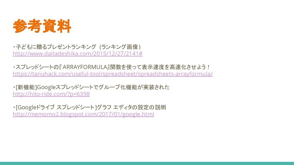 参考資料 ・子どもに贈るプレゼントランキング (ランキング画像) http://www.dai...