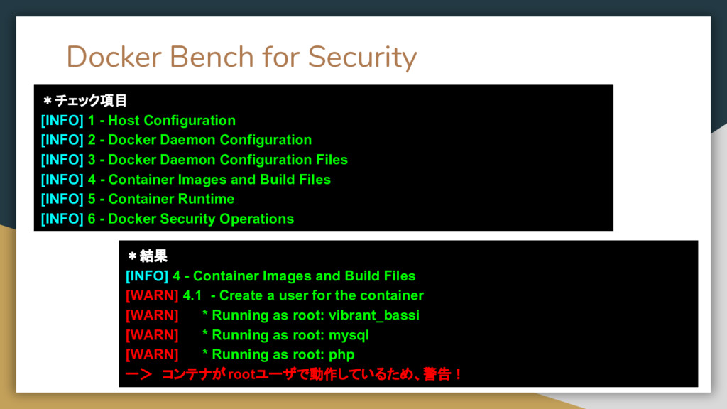 Docker Bench for Security *チェック項目 [INFO] 1 - Ho...