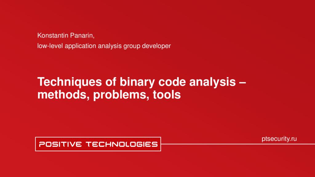 ptsecurity.ru Techniques of binary code analysi...