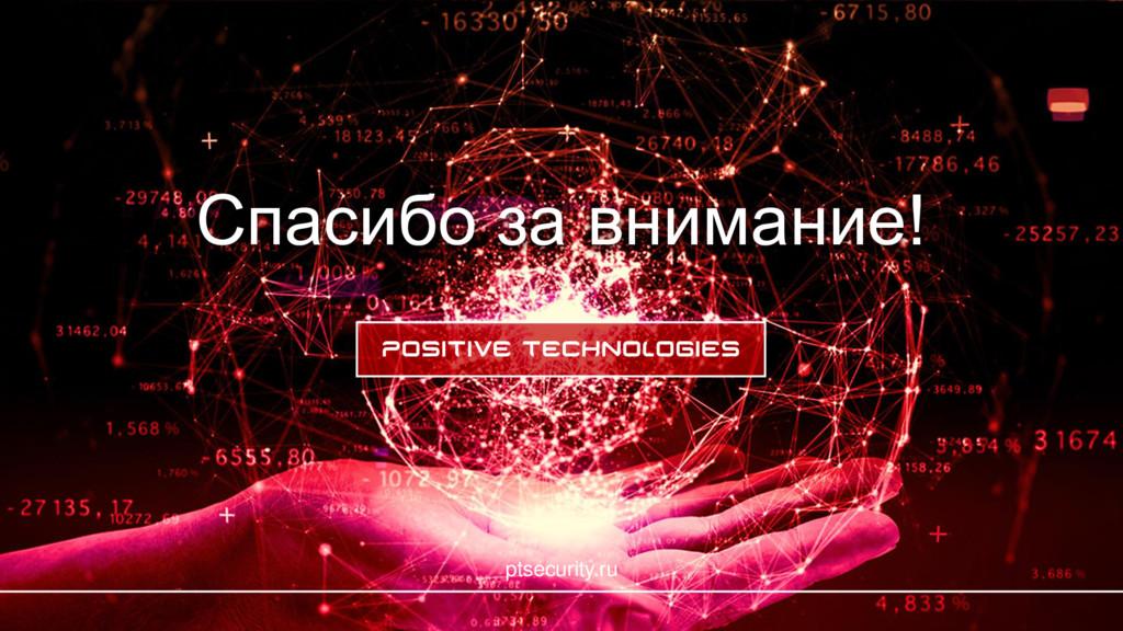 Спасибо за внимание! ptsecurity.ru