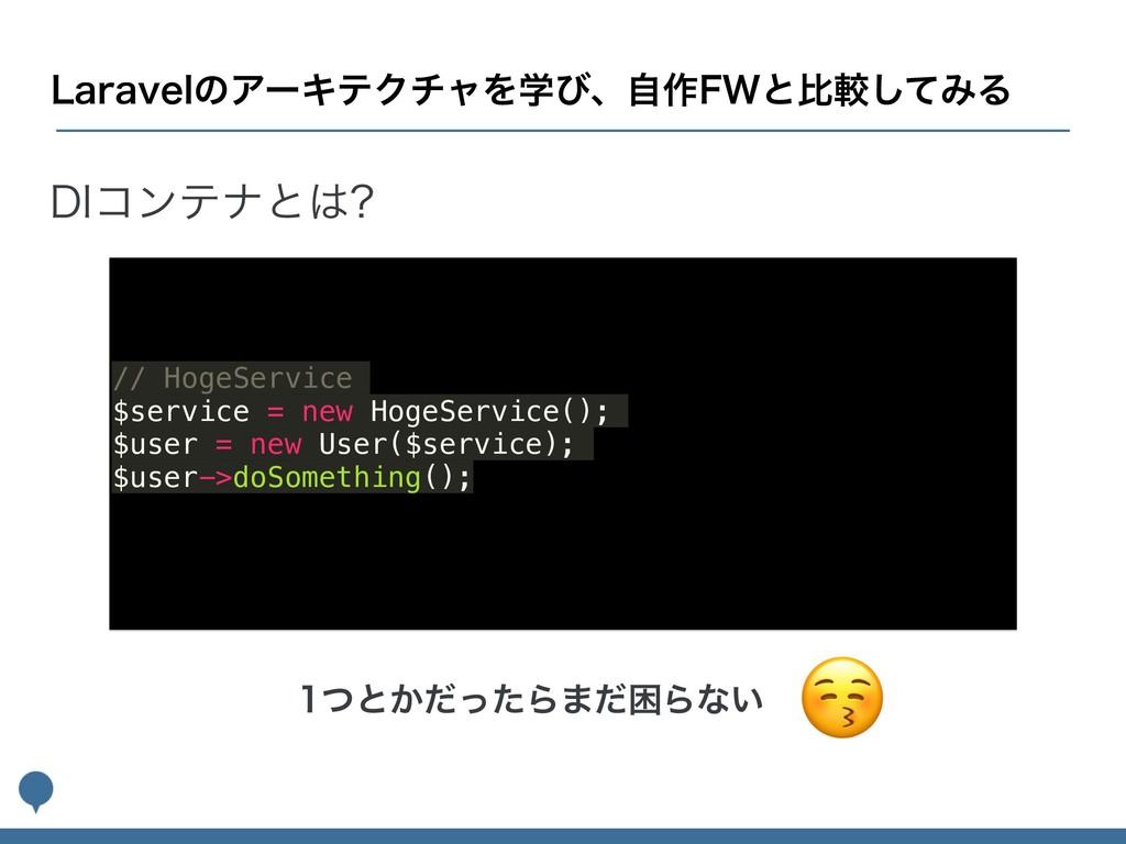 %*ίϯςφͱ // HogeService $service = new HogeServ...