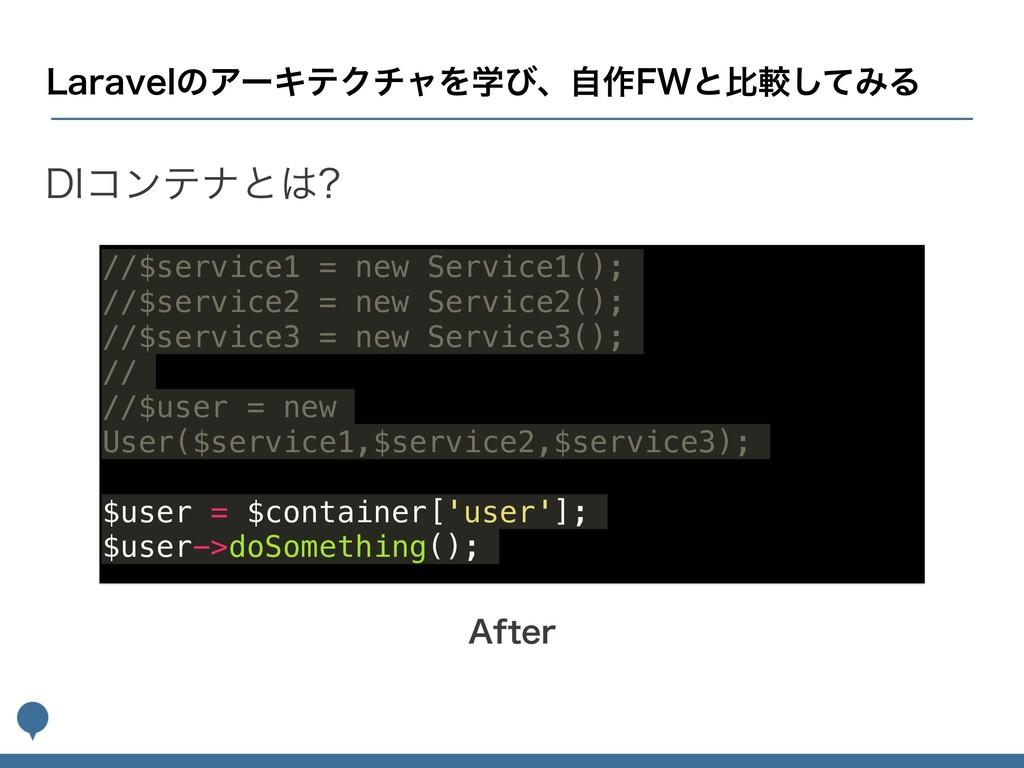 %*ίϯςφͱ //$service1 = new Service1(); //$servi...