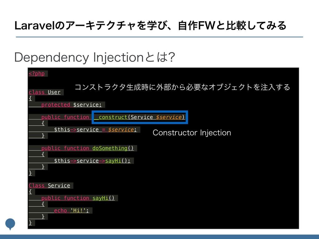 %FQFOEFODZ*OKFDUJPOͱ <?php class User { prote...