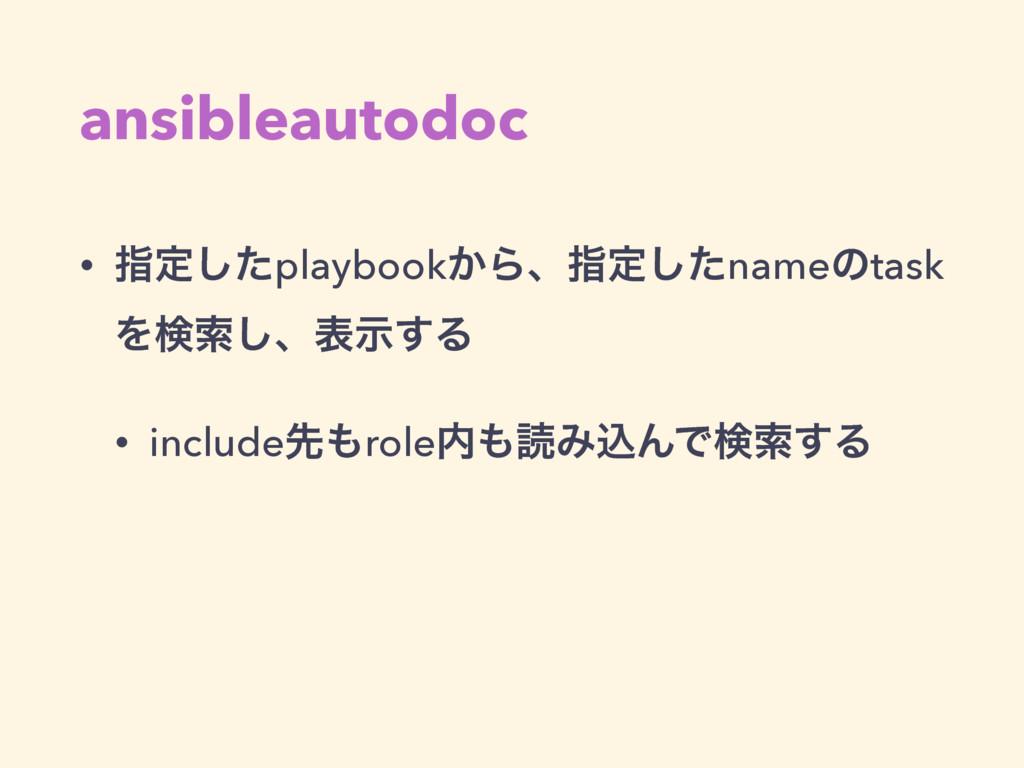 ansibleautodoc • ࢦఆͨ͠playbook͔Βɺࢦఆͨ͠nameͷtask Λ...