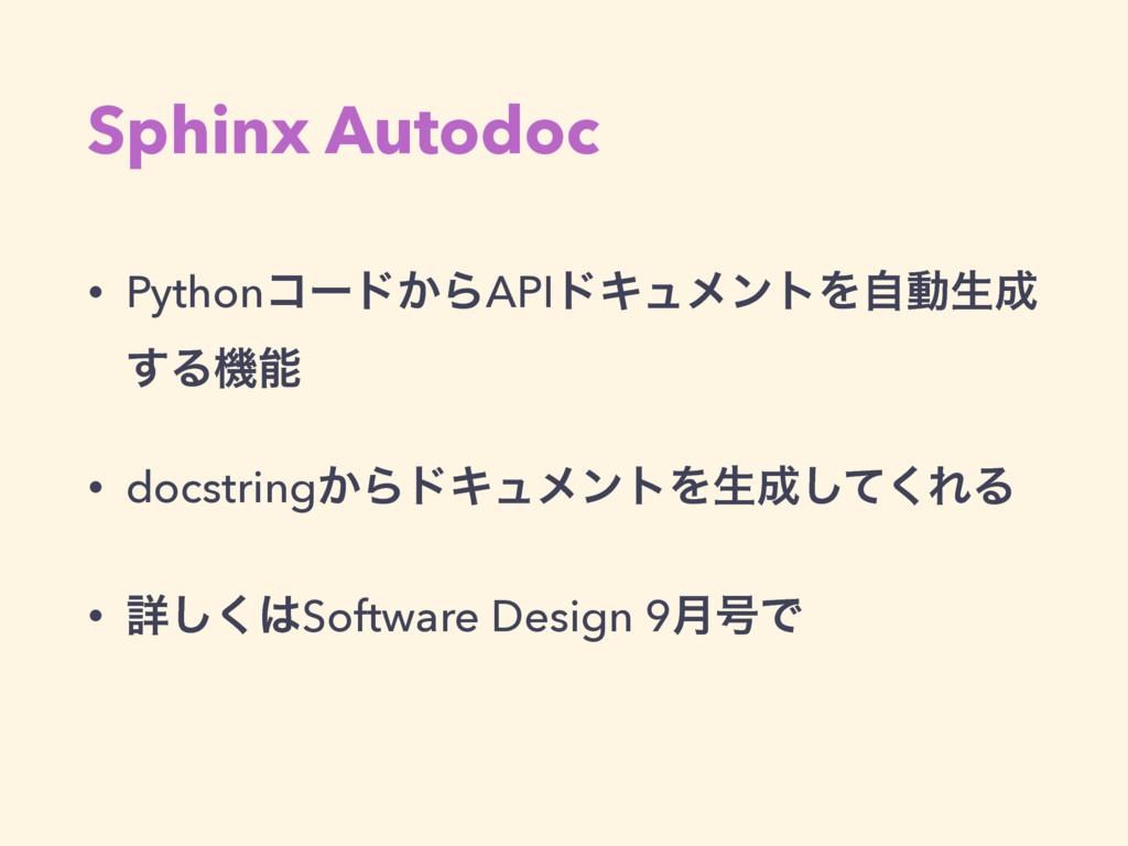 Sphinx Autodoc • Pythonίʔυ͔ΒAPIυΩϡϝϯτΛࣗಈੜ ͢Δػ...