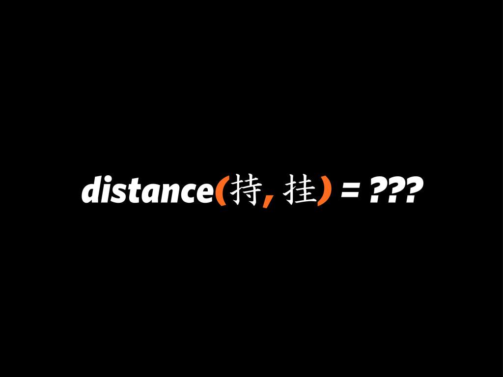 distance(持, 挂) = ???