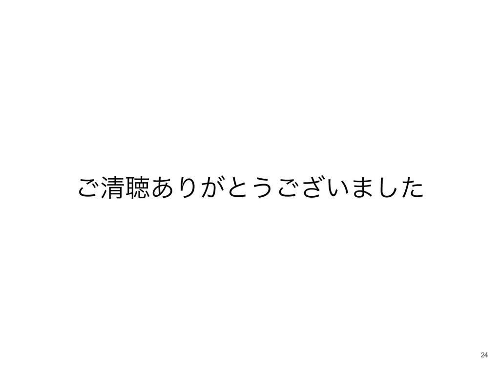 ͝ਗ਼ௌ͋Γ͕ͱ͏͍͟͝·ͨ͠ 24
