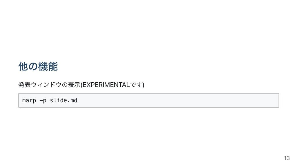 他の機能 発表ウィンドウの表⽰(EXPERIMENTALです) marp -p slide.m...