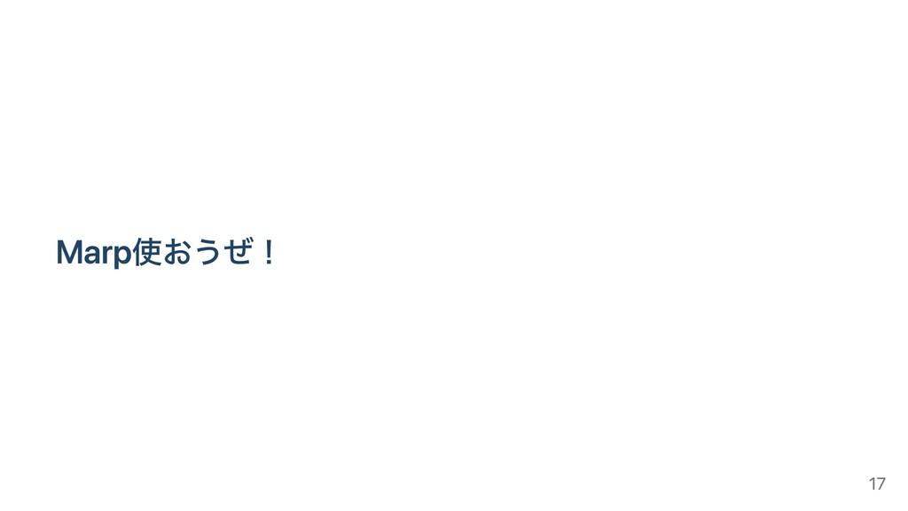 Marp使おうぜ! 17