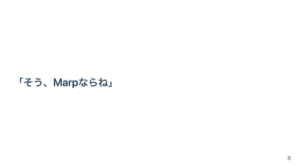 「そう、Marpならね」 6