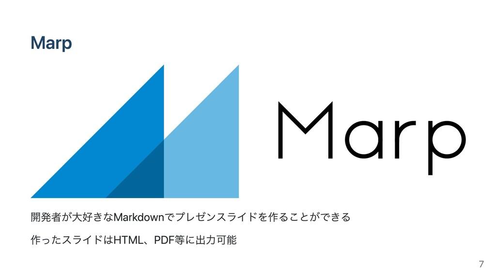 Marp 開発者が⼤好きなMarkdownでプレゼンスライドを作ることができる 作ったスライド...