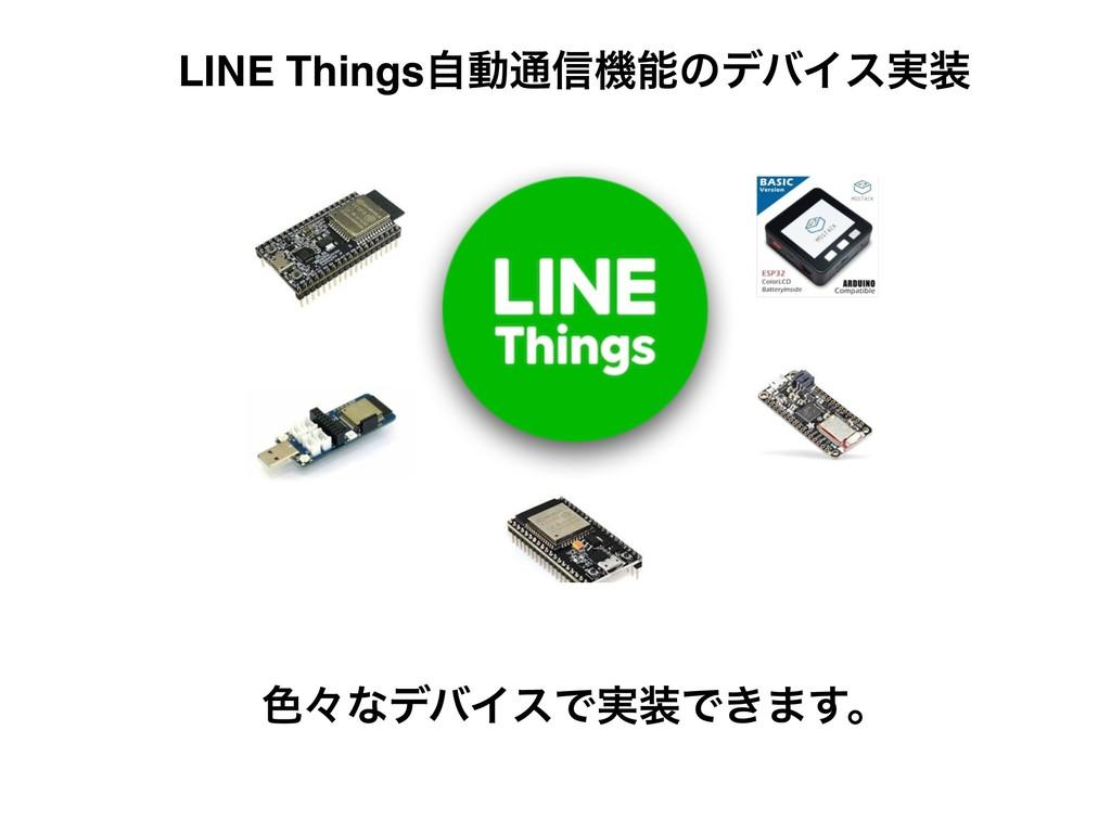 LINE Thingsࣗಈ௨৴ػͷσόΠε࣮ ৭ʑͳσόΠεͰ࣮Ͱ͖·͢ɻ