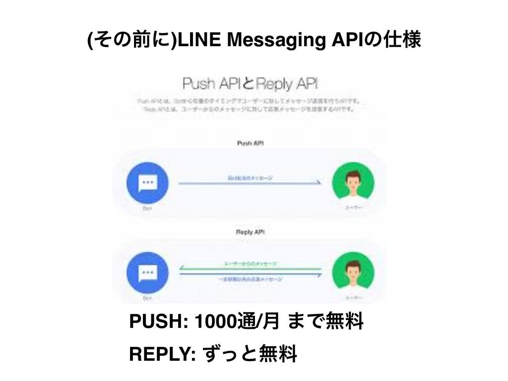 (ͦͷલʹ)LINE Messaging APIͷ༷ PUSH: 1000௨/݄ ·Ͱແྉ ...